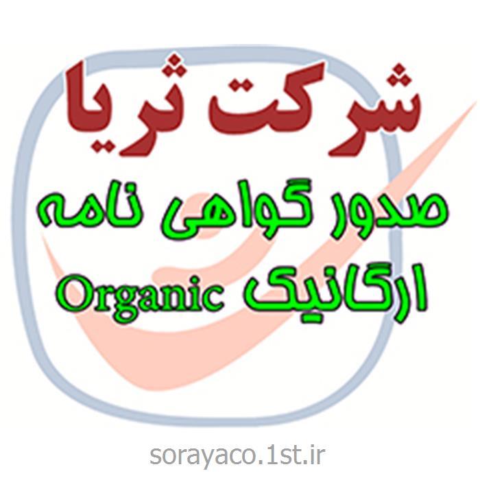 عکس گواهینامه سیستم های مدیریتیصدور گواهینامه ارگانیک Organic