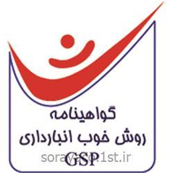 صدور گواهینامه GSP روش خوب انبارداری