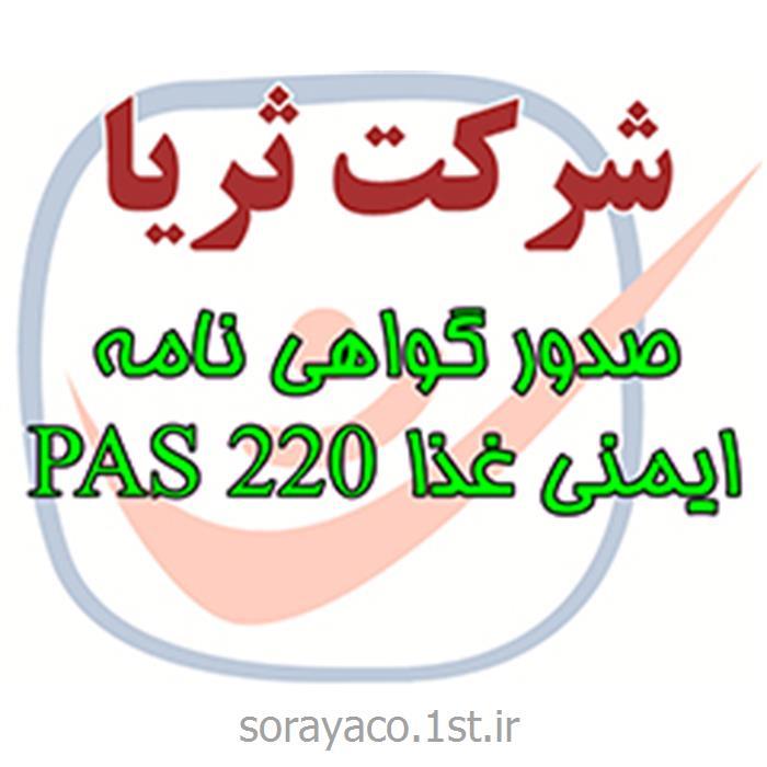 گواهی نامه ایمنی غذا PAS 220