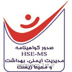عکس گواهینامه سیستم های مدیریتیصدور گواهینامه ایزو HSE-MS