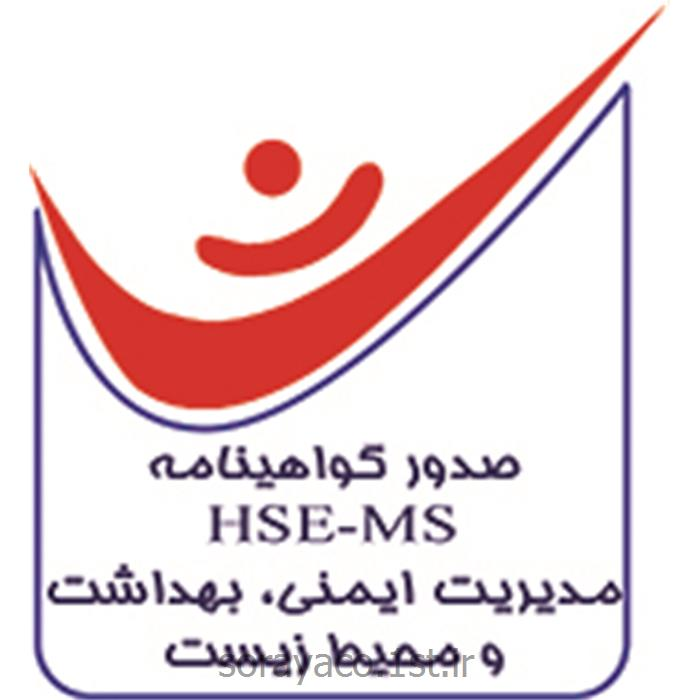 صدور گواهینامه ایزو HSE-MS