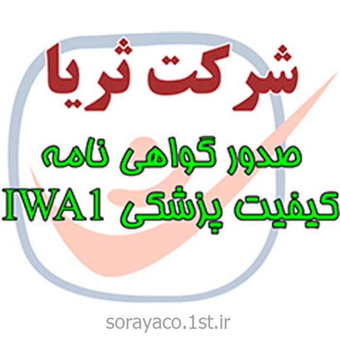صدور گواهینامه کیفیت پزشکی IWA1