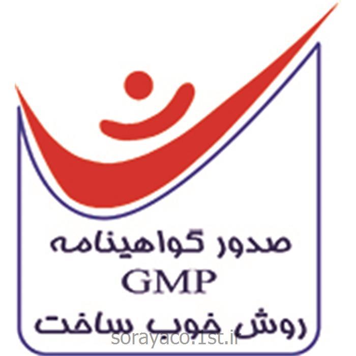 صدور گواهینامه GMP روش خوب ساخت