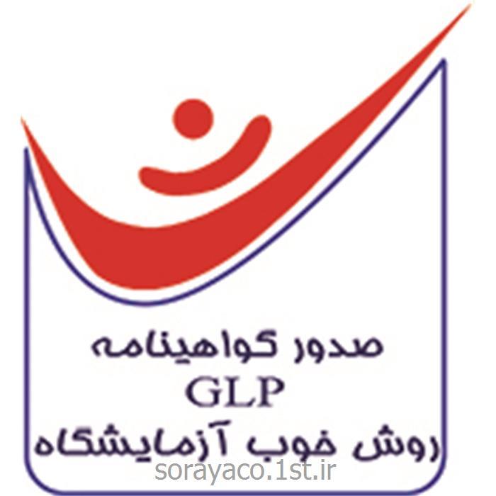 عکس گواهینامه سیستم های مدیریتیصدور گواهینامه ایزو GLP روش خوب آزمایشگاه