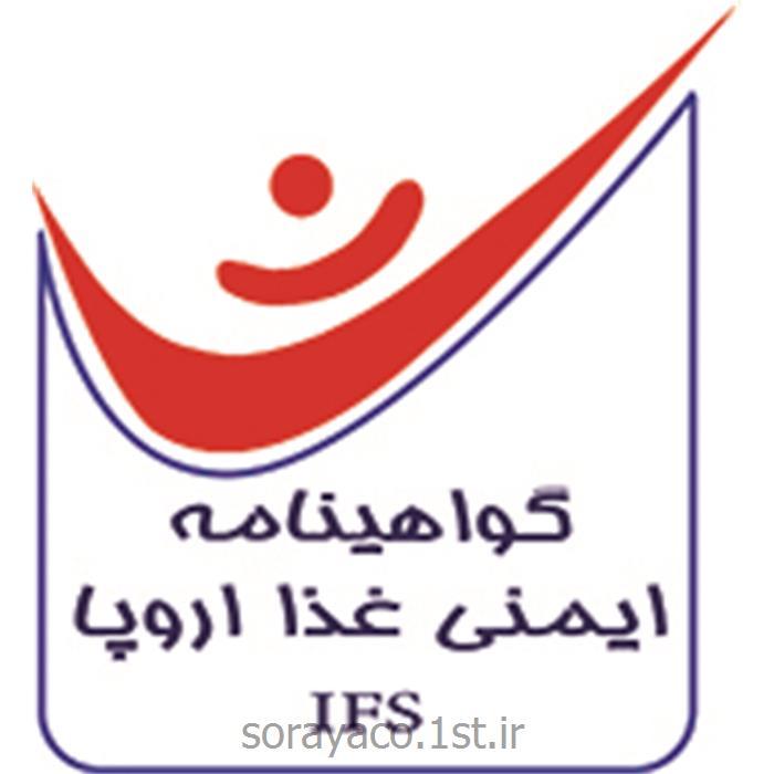 صدور گواهینامه ایمنی غذا اروپا IFS