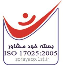 صدور گواهینامه ایزو ISO 17025:2005 بسته خود مشاوره