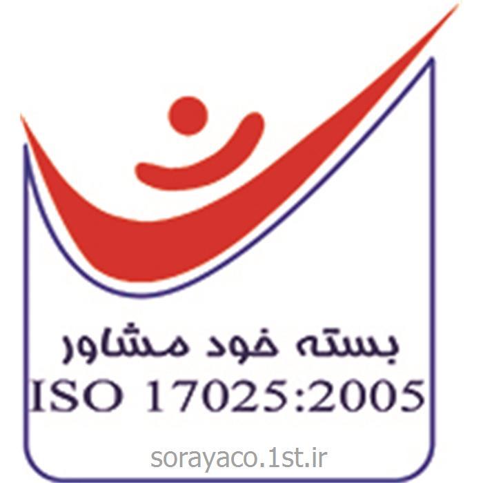 عکس مشاوره مدیریتصدور گواهینامه ایزو ISO 17025:2005 بسته خود مشاوره