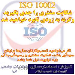 عکس گواهینامه سیستم های مدیریتیصدور گواهینامه استاندارد ایزو ۱۰۰۰۲