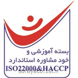 عکس آموزش و تربیتصدور گواهینامه ایزو ISO22000&HACCP بسته خود مشاوره