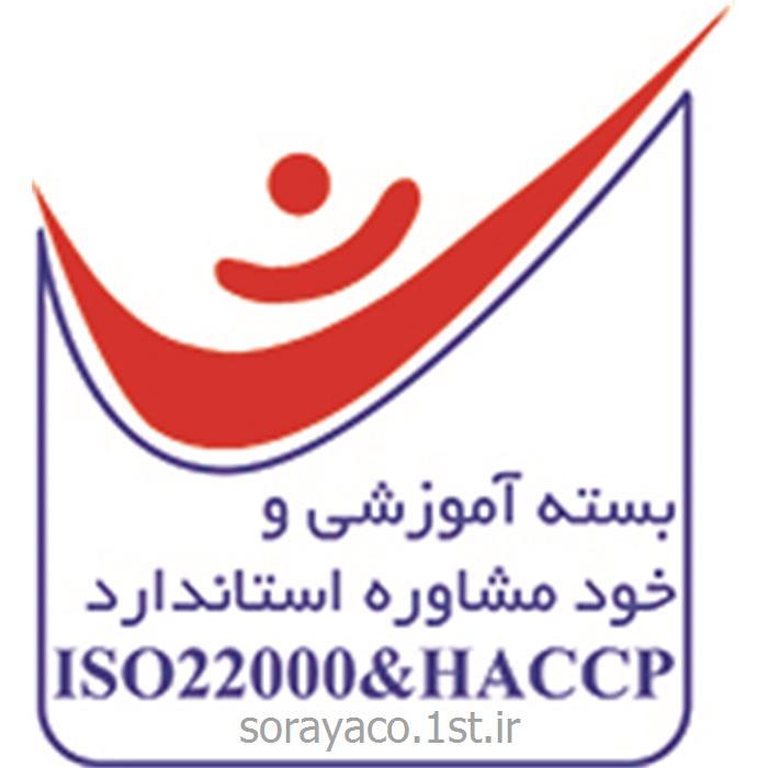 صدور گواهینامه ایزو ISO22000&HACCP بسته خود مشاوره