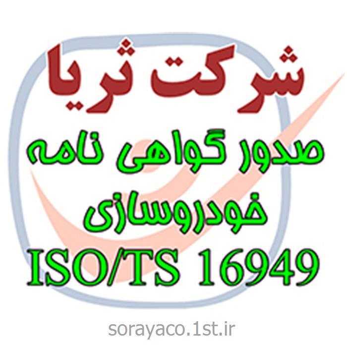 صدور گواهی نامه خودروسازی ISO/TS 16949