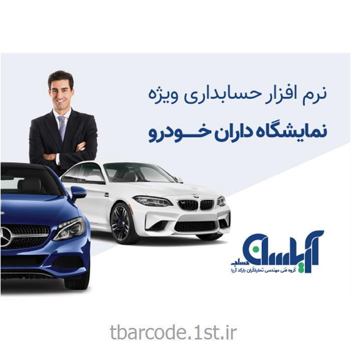عکس نرم افزار کامپیوترنرم افزار ویژه نمایشگاه داران خودرو