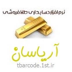 نرم افزار آریاسان ویژه طلا و جواهرفروشی