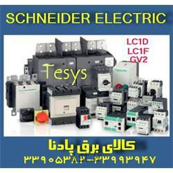 عکس کنتاکتور برق ( کلید خودکار قطع و وصل )کنتاکتور اشنایدر تله مکانیک LC1D18M7
