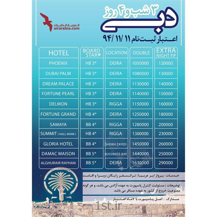تور دبی + تور لحظه آخری دبی  ویژه زمستان با پرواز ایر عربیا
