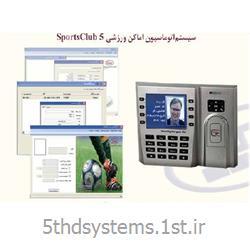 سیستم اتوماسیون اماکن ورزشی Sports Club 5