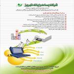 لوگو شرکت بسامد رایانه تبریز