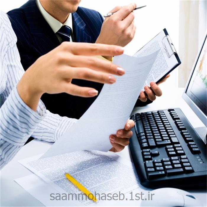 عکس خدمات حسابداریرسیدگی به حل اختلافات مالی و  حسابرسی داخلی