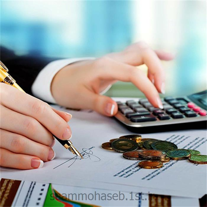 انجام کلیه امور مالی و مالیاتی