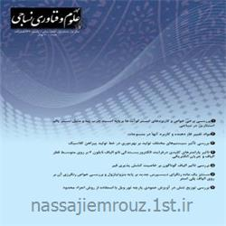 عکس مجلاتمجله علوم وفناوری نساجی