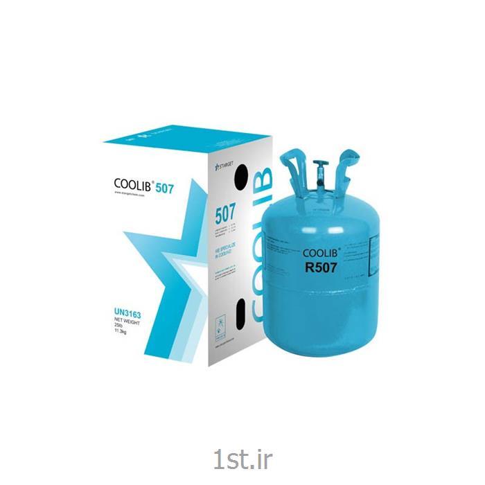 عکس سایر تجهیزات سرمایشی و گرمایشیگاز فریون R507 کولیب