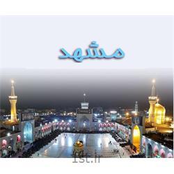 تور هوایی  مشهد 2 شب و3 روز