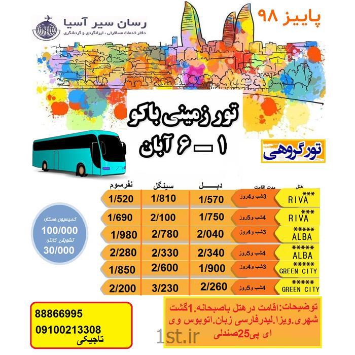 تورزمینی باکو ویژه تعطیلات آبان ماه