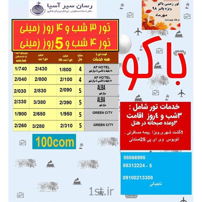 تورزمینی باکو ویژه پاییز 3 شب و4 روز