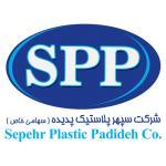 لوگو شرکت سپهر پلاستیک پدیده