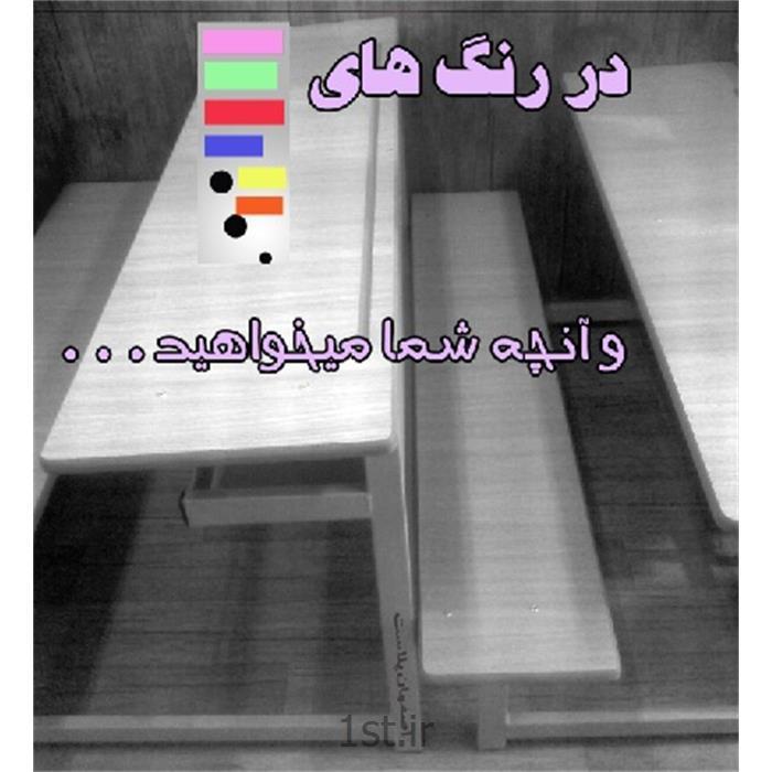 میز و نیمکت مدارس(مهدکودک پیش دبستانی و دبستان)