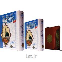 عکس کتابکلیات مفاتیح الجنان