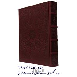 کتاب قرآن وزیری چرمی