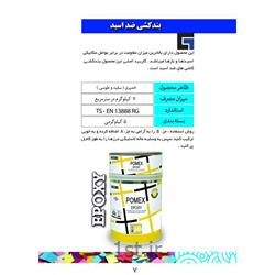 بند کشی ضد اسید کاشی سرامیک پومکس TS 230
