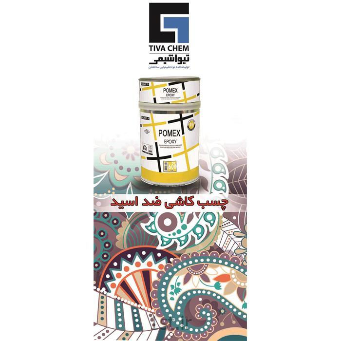 چسب کاشی ضد اسید ts234
