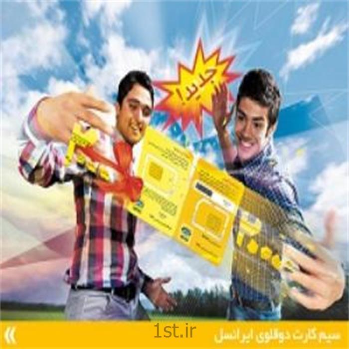 عکس سیم کارت موبایل ( تلفن همراه )سیم کارت دو قلوی ایرانسل
