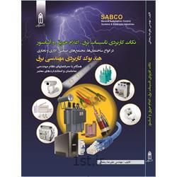 کتاب نکات کاربردی تاسیسات برق، حریق و آسانسور