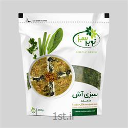 عکس سبزیجات یخ زدهسبزی آش منجمد نوبر سبز وزن 400 گرم