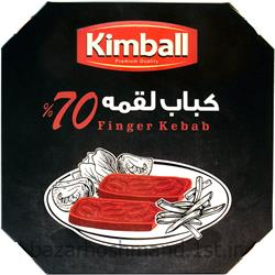 کباب لقمه 70% گوشت گوساله 500 گرمی کیمبال