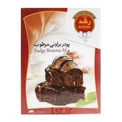 عکس کیک و شیرینیپودر کیک براونی 400 گرمی رشد