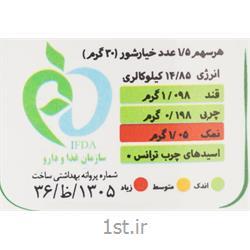 خیار شور معمولی 680 گرمی مهرام