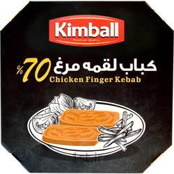 کباب لقمه 70% مرغ نیمه اماده منجمد 500 گرمی کیمبال