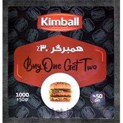 عکس همبرگرهمبرگر 30% گوساله 500 گرمی کیمبال