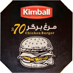 مرغ برگر 75% 500 گرمی کیمبال