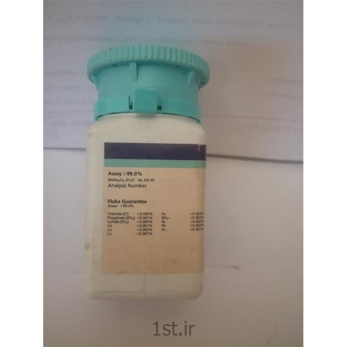 سدیم مولیبدات دی هیدرات، محصول کمپانی فلوکا