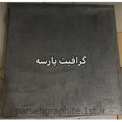 ذغال صنعتی - صفحه گرافیتی 12میلی cfc آلمانی اصل