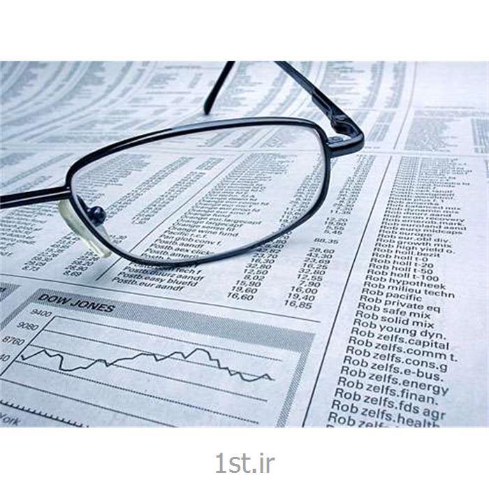 عکس خدمات حسابداریارائه گزارش حسابرسی