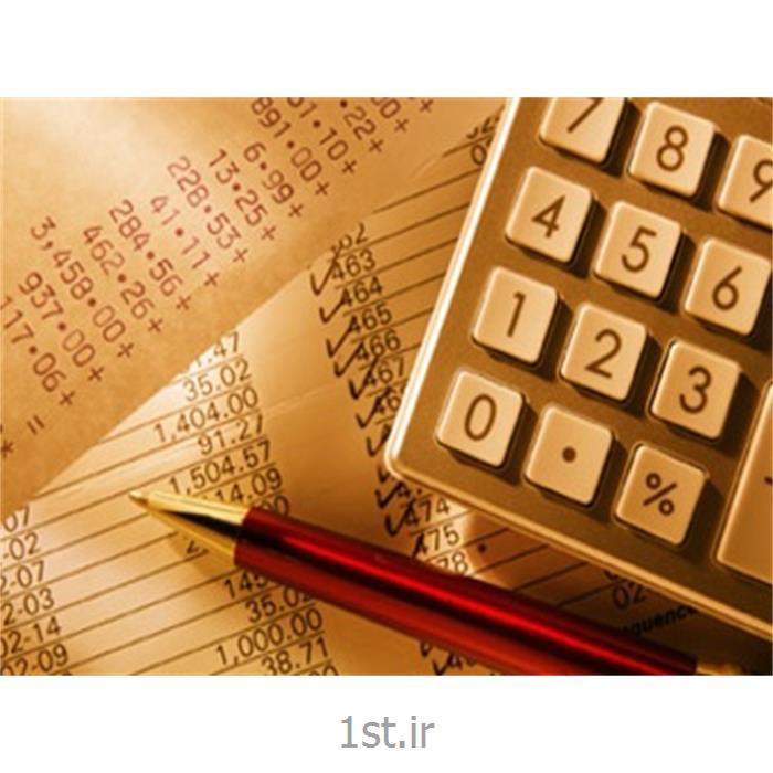 عکس خدمات حسابداریتهیه لوایح اعتراضی و دفاعیه های مالیاتی