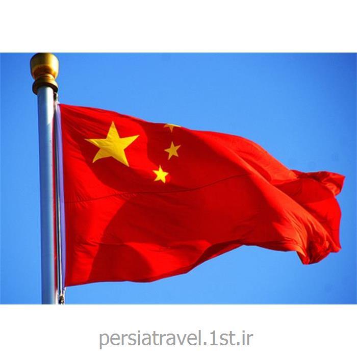 بلیط چارتر چین ticket charter