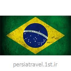 اخذ ویزای یک ماهه توریستی برزیل