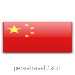 عکس ویزااخذ ویزای توریستی چین